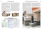 Фасадные термопанели 20 мм,  50 мм,  100 мм(покрытие мраморная крошка). - foto 0