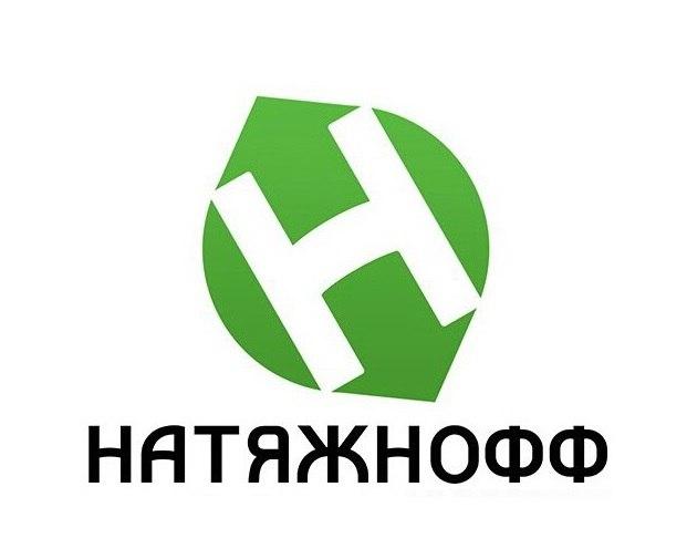 Натяжнофф