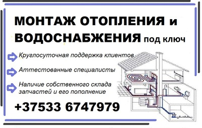 Отопление домов,  дач,  квартир под ключ - main